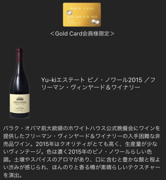 ラグジュアリー ソーシャルアワー(2018年7月) 2杯目のワイン(ゴールドカード)