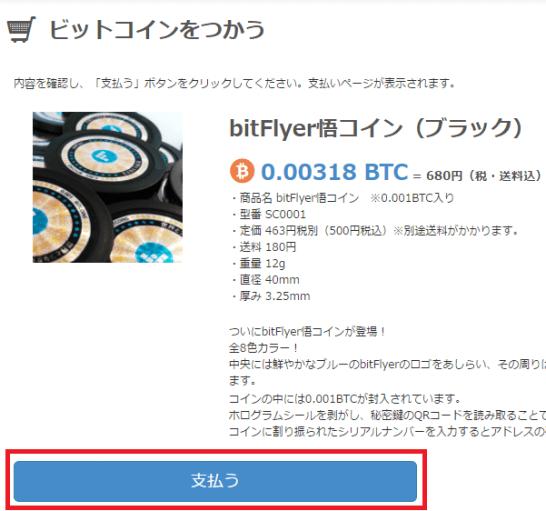 ビットコインの商品詳細画面