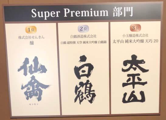 Super Premium部門2018 1~3位