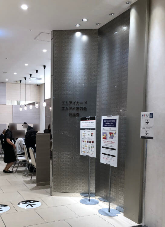 エムアイカードセンター
