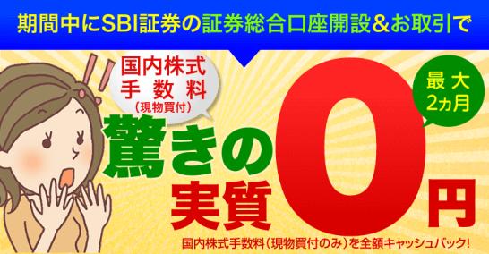 SBI証券の国内株式 現物株式の購入手数料2ヶ月無料キャンペーン