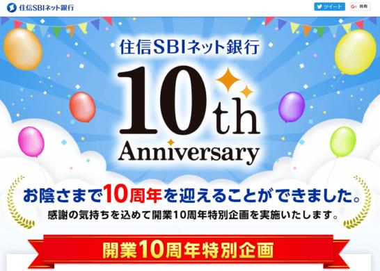 住信SBIネット銀行 開業10周年 記念キャンペーン