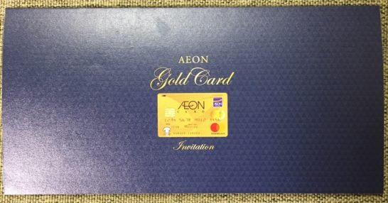 イオンゴールドカードのインビテーションの封筒(裏面)