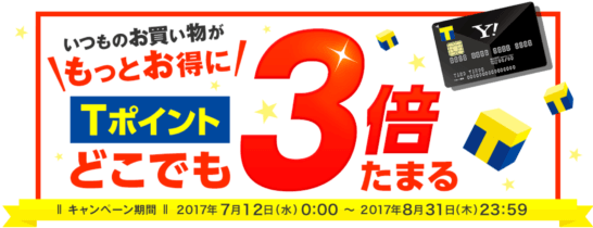 Yahoo! JAPANカード どこでも3倍キャンペーン