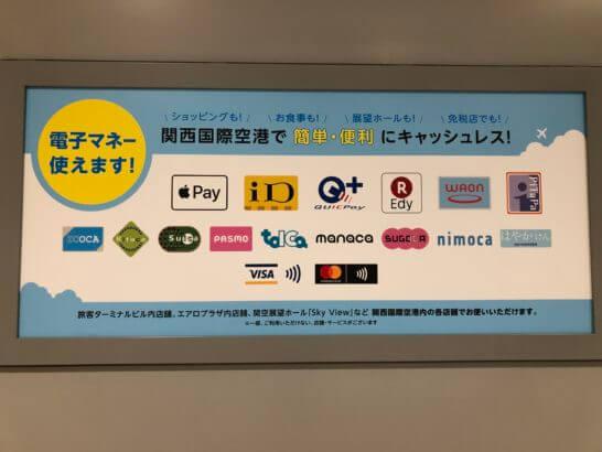 関西国際空港で使えるキャッシュレス手段