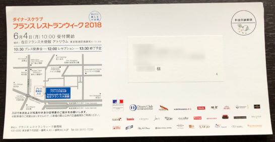 ダイナースクラブ フランスレストランウィーク 2018のレセプションへの招待状(郵送物)
