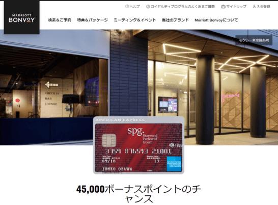 SPGアメックスの入会キャンペーン(5泊で15,000ポイント上乗せ)
