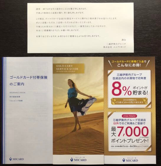 エムアイカードプラス ゴールドカード会員限定サービスの案内冊子