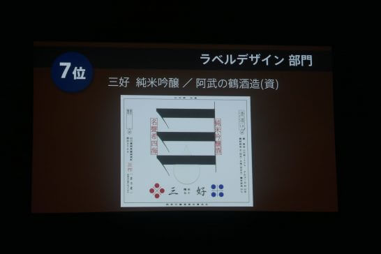 ラベルデザイン部門 (7位)