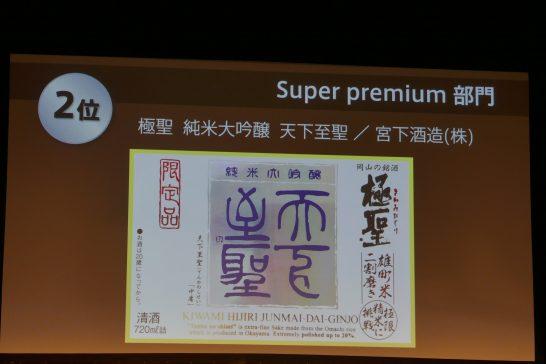 Super Premium 部門 (2位)