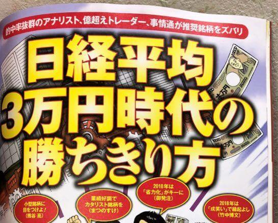 エンスパの特集「日経平均3万円時代の勝ちきり方」