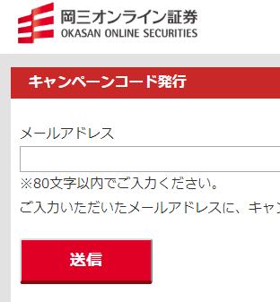 岡三オンライン証券のキャンペーンコード発行画面