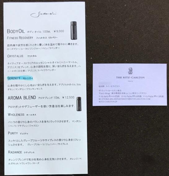 ザ・リッツ・カールトン東京のアロママッサージのオイルの説明