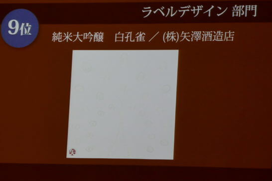 ラベルデザイン部門 (9位)