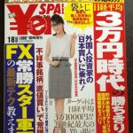 Yen SPA!(エン・スパ)2018年冬号1月8日号