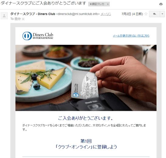 ダイナースクラブ入会感謝とダイナースクラブカード活用のポイント紹介メール