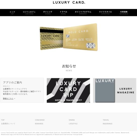 ラグジュアリーカードの会員サイト