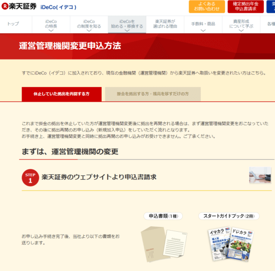 楽天証券のiDeCoの運営管理機関変更申込方法