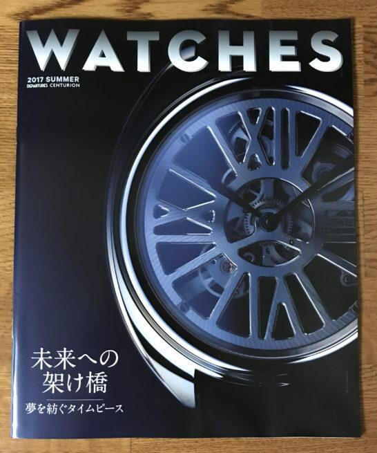 DEPARTURESの付録冊子「WATCHES」