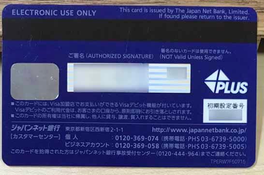 ジャパンネット銀行のデビットカード(JNB Visaデビット)の裏面