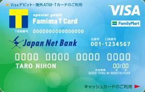 ジャパンネット銀行のデビットカード(ファミマTカード一体型)
