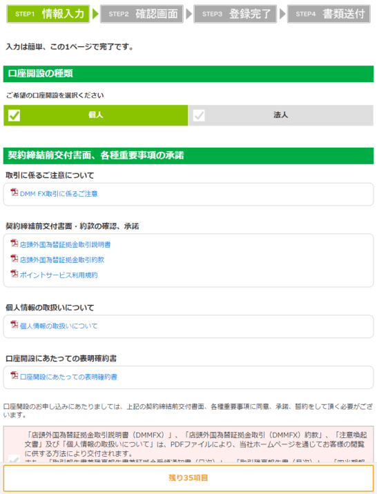 DMM FXの申し込みフォーム