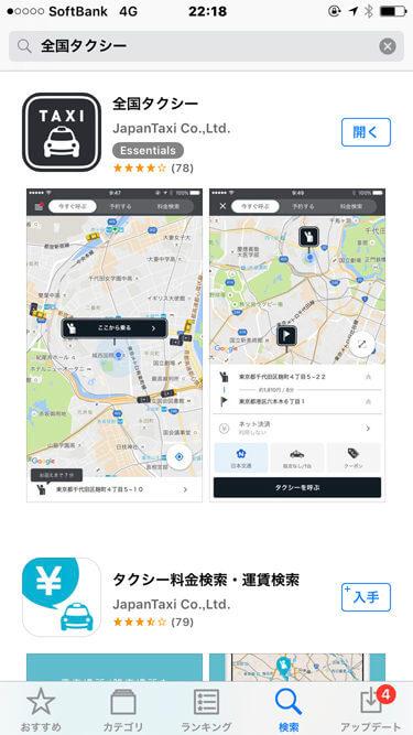 全国タクシーのアプリ