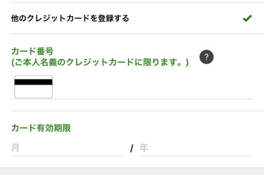 Apple PayのSuicaのカード登録画面