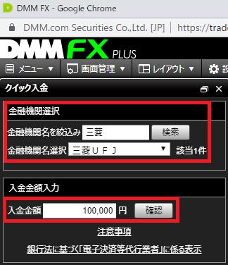 DMM FX PLUSのクイック入金画面