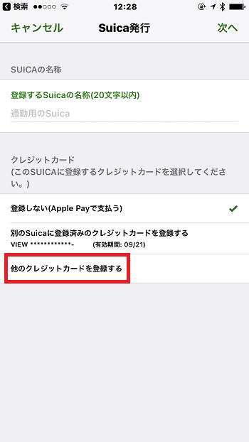Suicaの新規発行画面