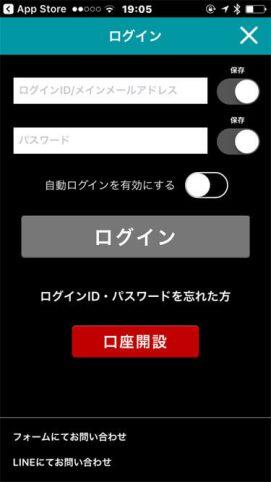 DMM FXのアプリ (ログイン画面)