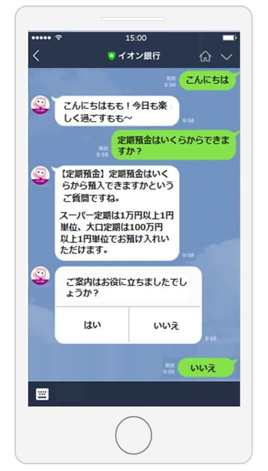 イオン銀行へのLINE問い合わせ履歴