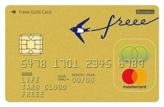 freeeゴールドカード