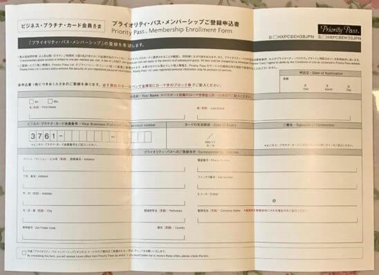 アメックス・プラチナのプライオリティパスの申込書類