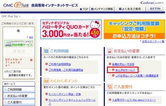 セディナカード会員サイト(あと決めサービスへのリンク)