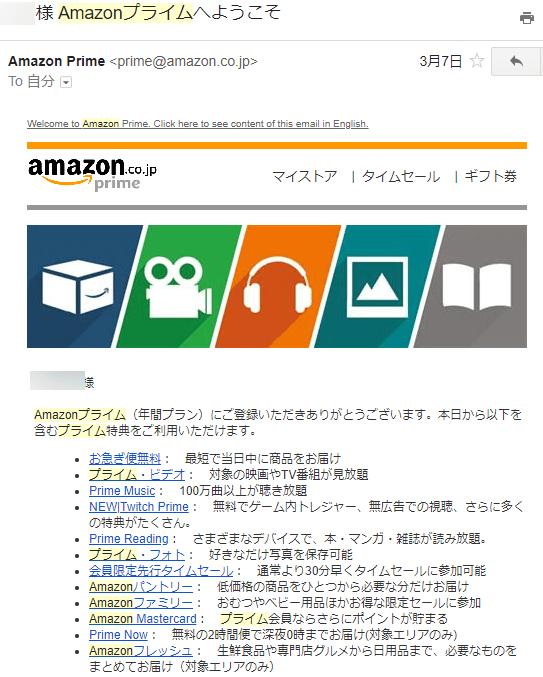 Amazonプライムへの招待メール