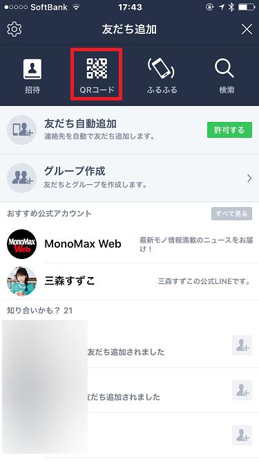 LINEの友達追加画面(QRコード)