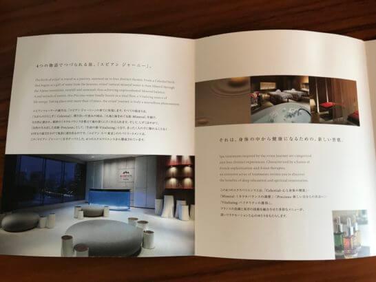 パレスホテル東京のエビアンスパ東京
