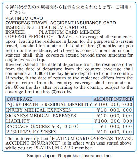 エムアイカード プラチナカードの海外旅行傷害保険の証明文書
