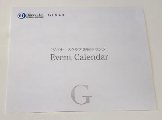 ダイナースクラブ 銀座ラウンジ イベントカレンダー