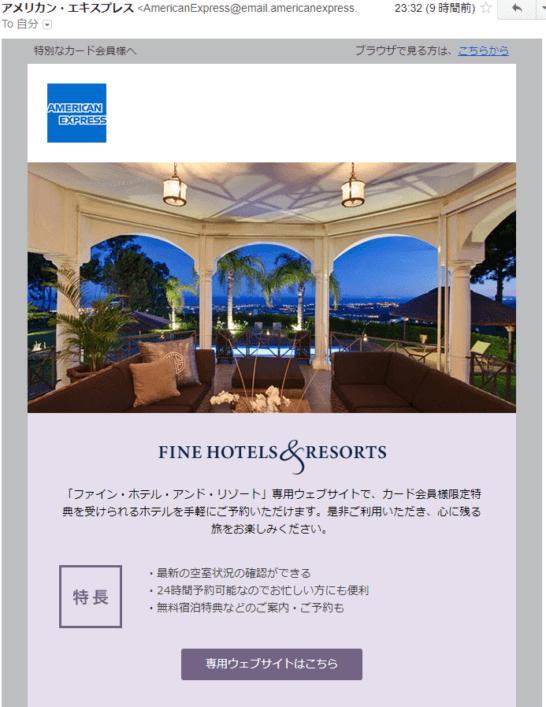 ファイン・ホテル・アンド・リゾートの案内メール