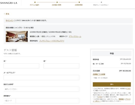 シャングリ・ラ ホテル 東京の公式サイトでの予約