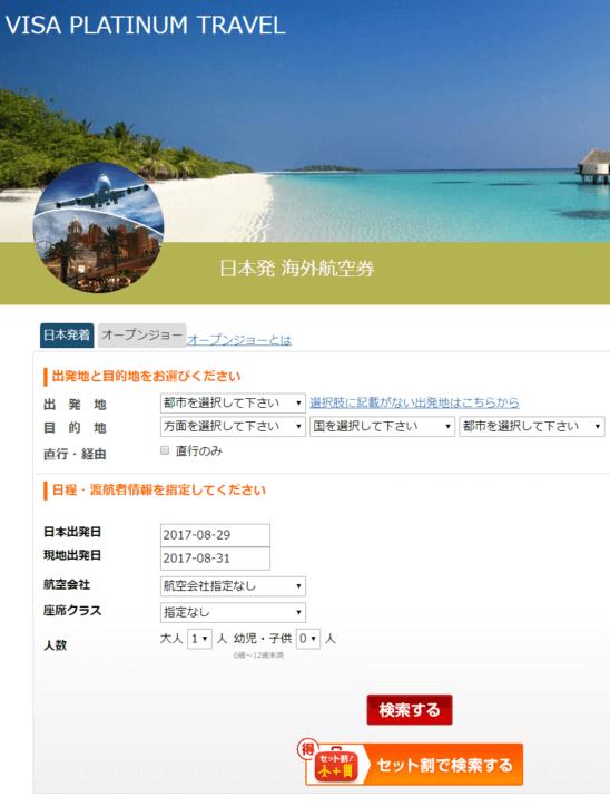 VISAプラチナトラベルの海外航空券画面