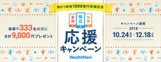 預かり資産1000億円突破記念「長期・積立・分散」応援キャンペーン
