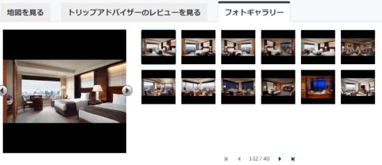 ファイン・ホテル・アンド・リゾートのフォトギャラリー画面