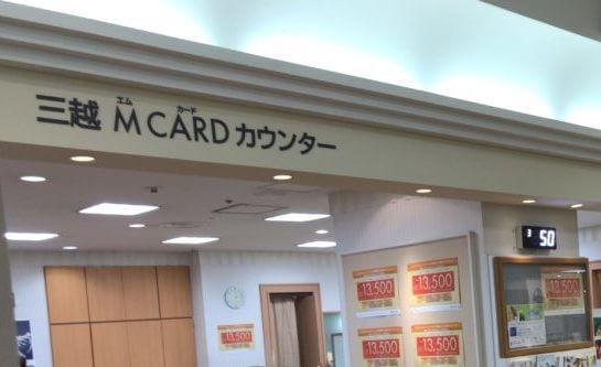 三越M CARDカウンター