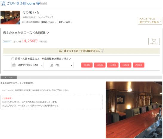 ごひいき予約.comの予約画面