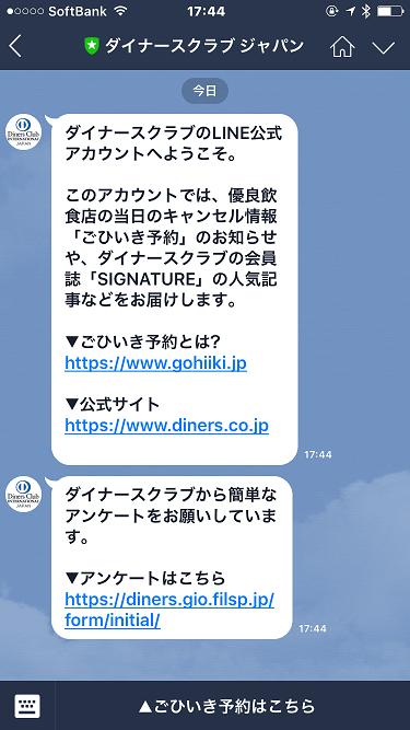 ダイナースクラブジャパンのLINE