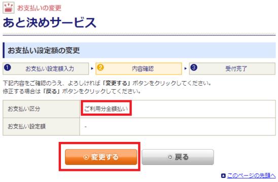 セディナカード会員サイト(支払い方法の変更確認画面)