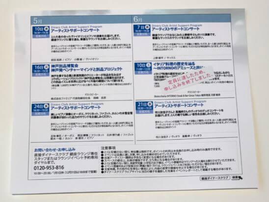 ダイナースクラブ 銀座ラウンジ (1)